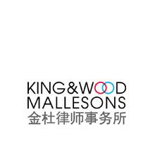 """King & Wood Mallesons UK solicita el concurso de acreedores mientras en España sigue con """"normalidad"""""""